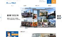 株式会社タカムラ様ウェブサイト