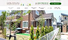 シビル・ジャパン様ウェブサイト
