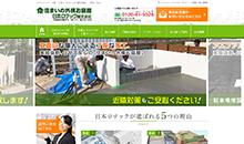 日本ロテック様ウェブサイト