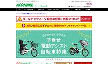 イオンバイク様WOWMAサイト様ウェブサイト