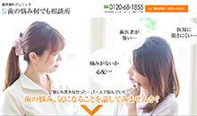 鈴木歯科クリニック様ウェブサイト