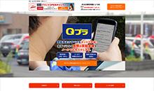 車のネット査定の【Qプラ】様ウェブサイト様のウェブサイト