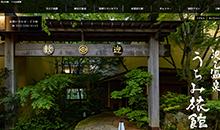 沢乙温泉 里山旬味 うちみ旅館様ウェブサイト様のウェブサイト