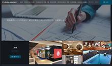 ケイズデザインアソシエイツ様ウェブサイト 様のウェブサイト