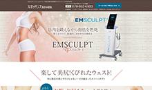 ルネッサンス美容外科医院様のウェブLP様のウェブサイト