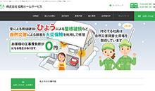 協和ホームサービス様のウェブサイト様のウェブサイト