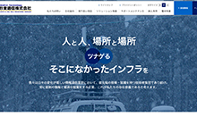 日東通信様のウェブサイト様のウェブサイト