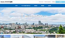 オオタケ産業様ウェブサイト 様のウェブサイト
