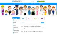 福島産業保健総合支援センター様ウェブサイト様のウェブサイト