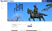 鈴木アド・プロセス様ウェブサイト様のウェブサイト