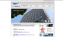 株式会社橋本店様ウェブサイト