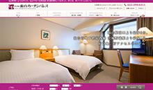 仙台ガーデンパレス様ウェブサイト