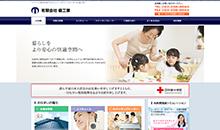 橘工業様ウェブサイト
