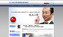 ふしみ公秀OFFICIAL WEB様ウェブサイト