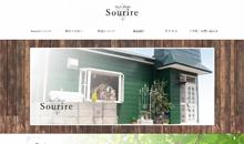 Hair make Sourire様ウェブサイト