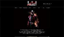 リュウプロジェクト様ウェブサイト