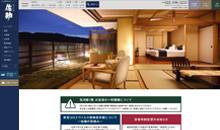 伝承千年の宿 佐勘様ウェブサイト