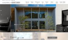 ハウスデザイン株式会社様ウェブサイト