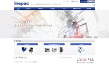 インスペック株式会社様ウェブサイト