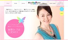 フリーアナウンサー 真野みづほ公式ウェブサイト