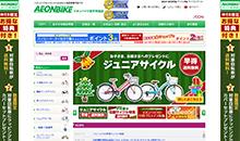 イオンバイク様楽天市場店様ウェブサイト