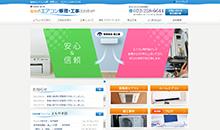 エアコンの橘工業様ウェブサイト