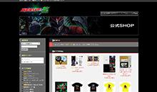 リュウプロジェクト公式WEBショップ様ウェブサイト