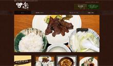 炭焼牛たん舌や菊次郎様ウェブサイト