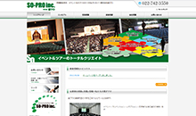 株式会社創プロ様ウェブサイト