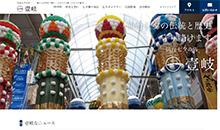 金紋秋田酒造様YAHOOショッピング店様ウェブサイト