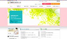 宮城県行政書士会様ウェブサイト