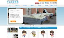 中山台接骨院様ウェブサイト