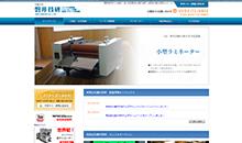 有限会社磐井技研様ウェブサイト