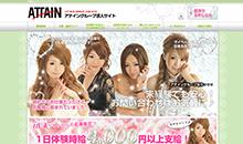 宇都宮アテイングループ求人サイト様ウェブサイト