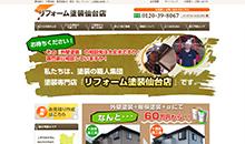 リフォーム塗装仙台店様ウェブサイト
