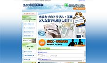 株式会社平設備興業様ウェブサイト