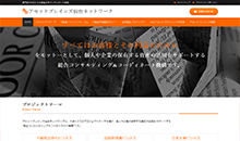アセットブレインズ仙台ネットワーク様ウェブサイト