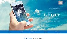 仙台のiPhone修理専門店 i-Fixer様ウェブサイト