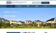 ハウスチェックマネジメント仙台様ウェブサイト