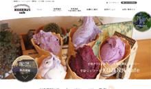 KOZENJI cafe様ウェブサイト