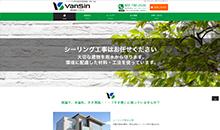 株式会社バンシン様ウェブサイト